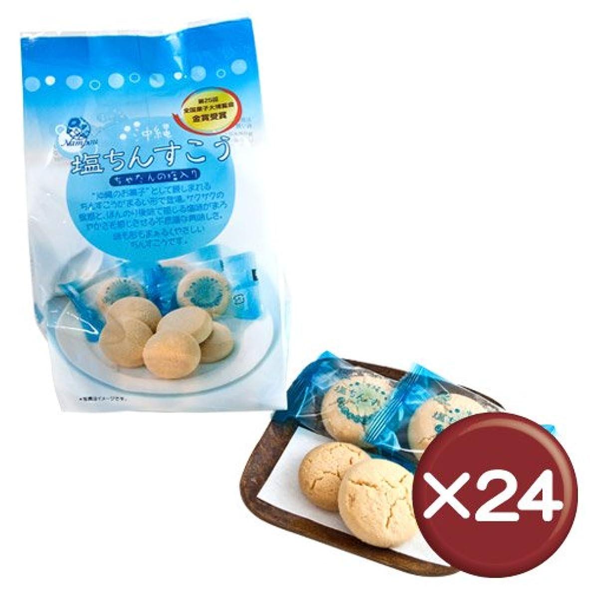 冷凍庫交渉するライム北谷の塩ちんすこう(15袋入り) 24個セット