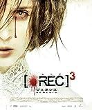 REC/レック3 ジェネシス スペシャル・エディション[Blu-ray/ブルーレイ]