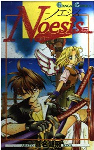 Noesis (ガンガンコミックス)の詳細を見る