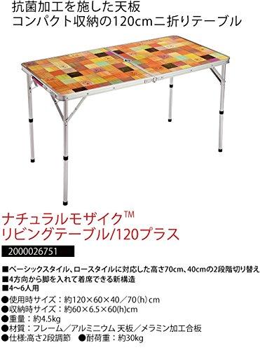 コールマンテーブルナチュラルモザイクリビングテーブル/120プラス2000026751