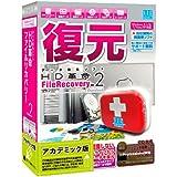 HD革命/FileRecovery Ver.2 Standard アカデミック版
