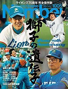 Number(ナンバー)1005号[雑誌]