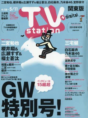 TVステーション東版 2018年 4/28 号 [雑誌]...