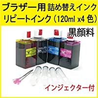 (RPB21EBCL120-T) ブラザー用(LC21E)カートリッジ対応(リピートインク)詰め替えインク(4色x各120ml)