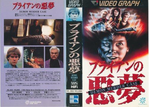 ブライアンの悪夢 [VHS]