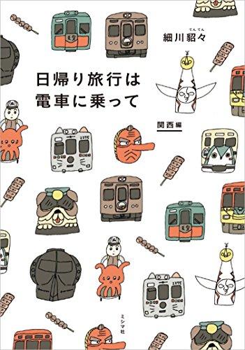 日帰り旅行は電車に乗って 関西編