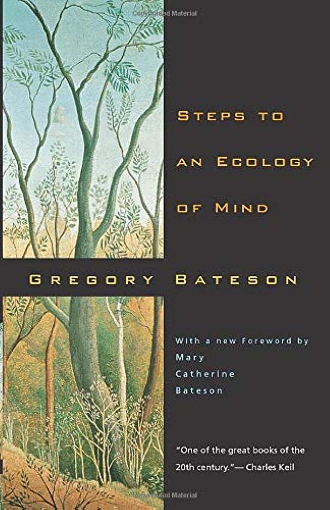 パレード爆発電気技師Steps to an Ecology of Mind: Collected Essays in Anthropology, Psychiatry, Evolution, and Epistemology