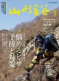 山と溪谷 2017年3月号 「悩めるヒザ、予防と対策」「ベストバイ・登山靴」「切りとって持っていける膝痛予防テーピングカード」