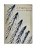 八千米の上と下 (1963年)