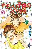 やさしい子供のつくりかた(5) (デザートコミックス)