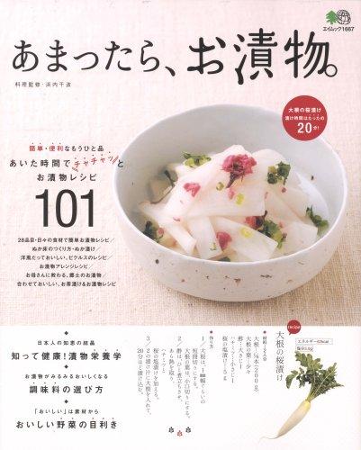 あまったら、お漬物。―簡単、短時間でできるおいしいお漬物レシピ101 (エイムック 1667)