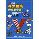 中学入試社会授業の実況中継 1 日本の国土と産業