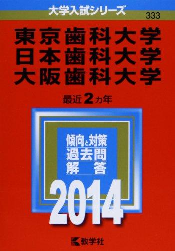 東京歯科大学/日本歯科大学/大阪歯科大学 (2014年版 大学入試シリーズ)