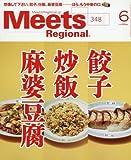 Meets Regional 2017年 06 月号 [雑誌]