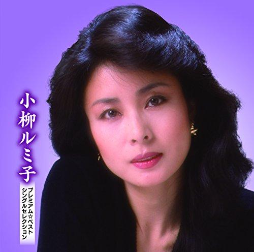 小柳ルミ子 プレミアム☆ベスト シングルセレクション