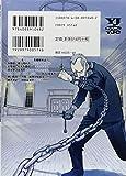 ゴールデンカムイ 14 (ヤングジャンプコミックス) 画像