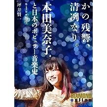 かの残響、清冽なり。 本田美奈子.と日本のポピュラー音楽史 第1巻「再生」 (ダイヤモンド・オンラインBOOKS(Vol.2))