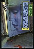扉の影の女 「金田一耕助」シリーズ (角川文庫)