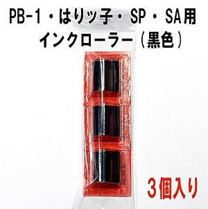 SATO/サトーハンドラベラーPB-1・SA・SP・はりッ子用インクローラー(黒色)3個セット