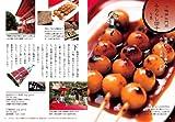 京都・社寺門前名物めぐり (らくたび文庫) 画像