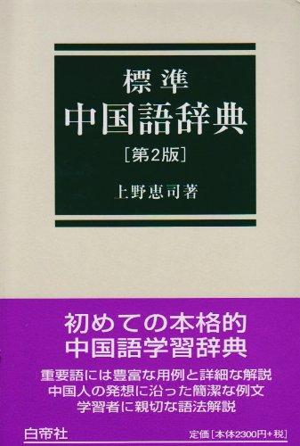 標準中国語辞典