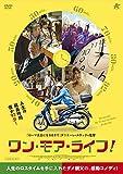 ワン・モア・ライフ! [DVD]