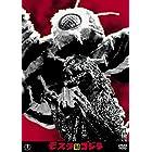 モスラ対ゴジラ 東宝DVD名作セレクション