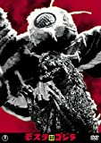 モスラ対ゴジラ<東宝DVD名作セレクション>[DVD]