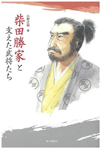 柴田勝家と支えた武将たち