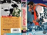 新宿の与太者 [VHS]