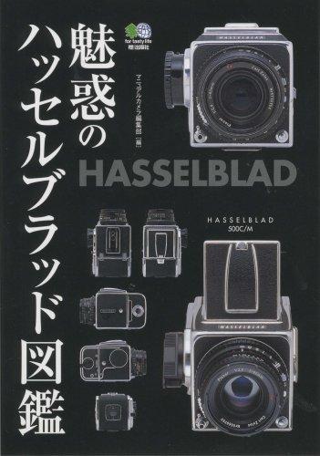 魅惑のハッセルブラッド図鑑の詳細を見る