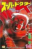 スーパードクターK(14) (週刊少年マガジンコミックス)