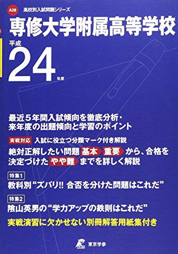 専修大学附属高等学校 24年度用 (高校別入試問題シリーズ)