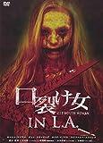 口裂け女 in L.A.[DVD]