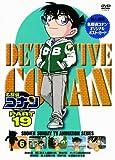 名探偵コナン PART19 Vol.6 [DVD]