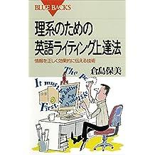 理系のための英語ライティング上達法 : 情報を正しく効果的に伝える技術 (ブルーバックス)
