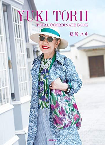 YUKI TORII TOTAL COORDINATE BOOK