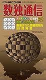 パズル通信ニコリ別冊 数独通信Vol.32