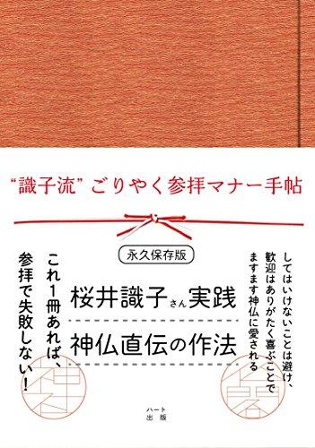 """[画像:""""識子流""""ごりやく参拝マナー手帖]"""