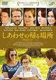 しあわせの帰る場所 [DVD]