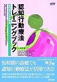 認知行動療法トレーニングブック 短時間の外来診療編[DVD付] 画像