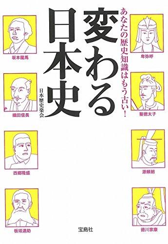 あなたの歴史知識はもう古い! 変わる日本史 (宝島SUGOI文庫)