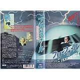 フリーフォール:FLIGHT174【字幕版】 [VHS]
