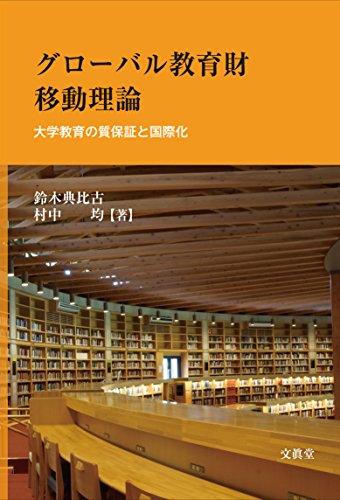グローバル教育財移動理論: 大学教育の質保証と国際化の詳細を見る