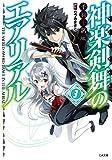 神楽剣舞のエアリアル3 (GA文庫)