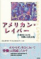 アメリカン・レイバー: 合衆国における労働の文化表象 (成蹊大学アジア太平洋研究センター叢書)