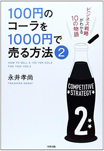 100円のコーラを1000円で売る方法2の詳細を見る