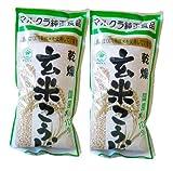 マルクラ 乾燥玄米こうじ(国産米100%)<500g>2セット