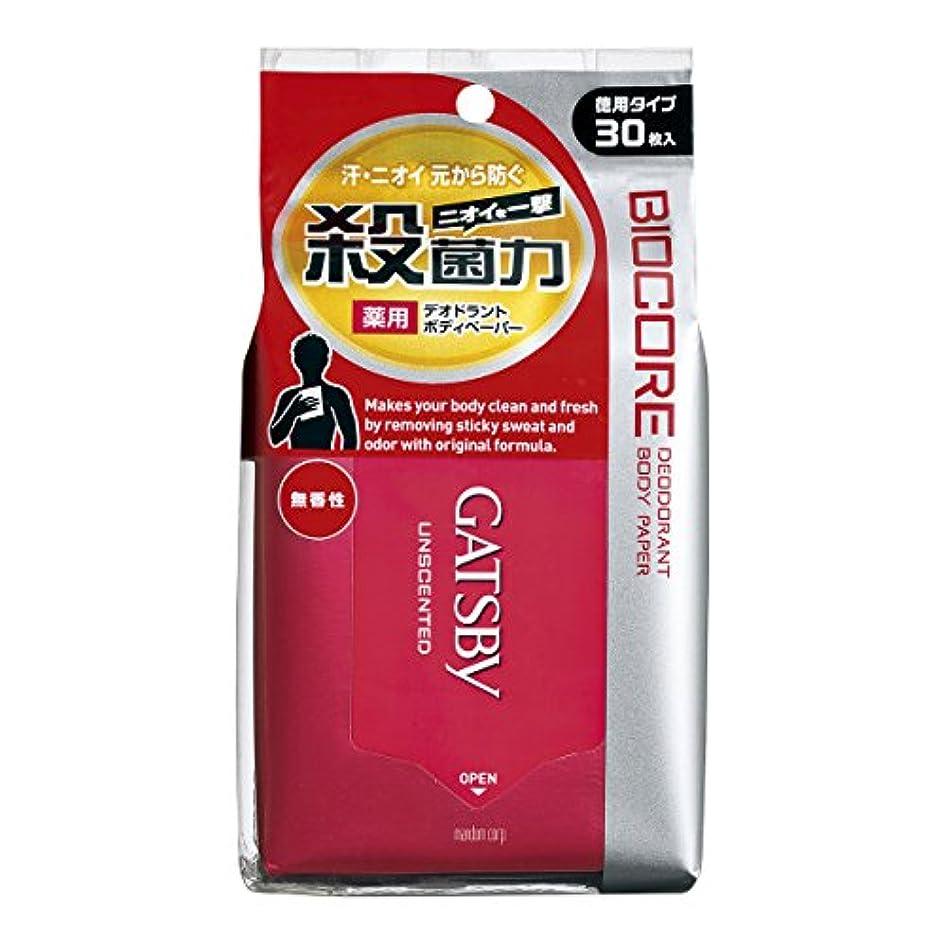 吸収剤アラスカ聖なるGATSBY (ギャツビー) バイオコア デオドラントボディペーパー 無香性 <徳用> (医薬部外品) 30枚
