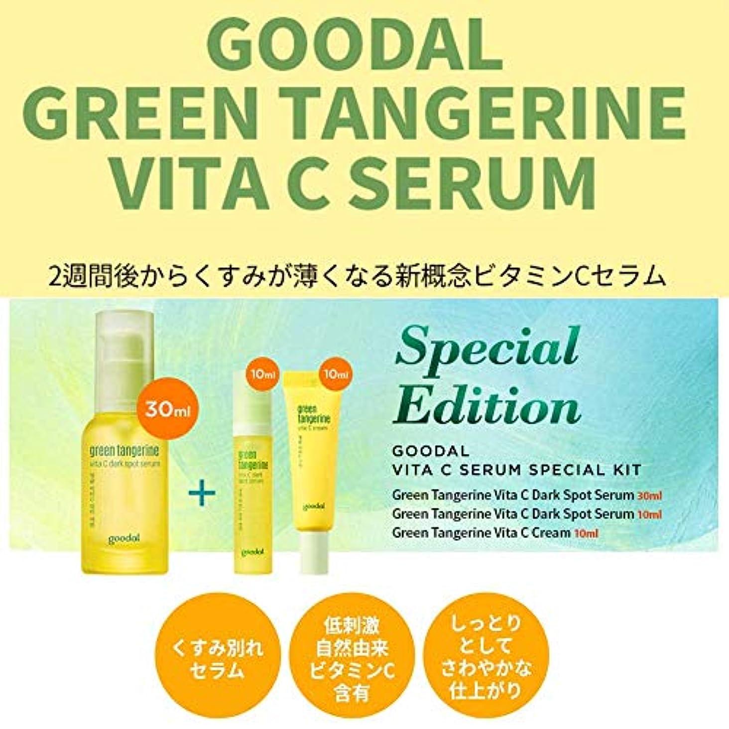 goodal SPECIAL EDITION(SERUM SET)グドールチョンギュルヴィータCくすみ血清 30ml +10ml+10ml